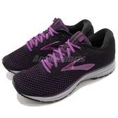 Brooks 慢跑鞋 Revel 2 紫 黑 女鞋 輕量透氣 穩定支撐 運動鞋【PUMP306】 1202811B080