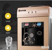 220V 飲水機冰熱臺式制冷熱家用宿舍迷你小型節能玻璃冰溫熱開水機aj6186『易購3c館』