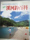 【書寶二手書T3/收藏_LMH】溪河釣百科_李嘉亮