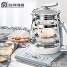 養生壺 容聲保溫養生壺全自動家用多功能辦公室小型煮茶器玻璃養身電水壺 MKS韓菲兒