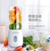榨汁機家用迷你學生小型多功能電動水果汁機榨汁杯便攜充電式 【時髦新品】
