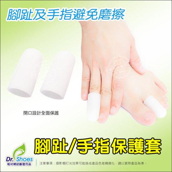 一體成型腳趾套/手指保護套 趾甲套腳指套指甲套避免磨擦 柔軟彈性佳 LaoMeDea