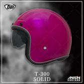 [中壢安信]THH T-300 T300 素色 桃紅 半罩 安全帽 內置遮陽鏡片