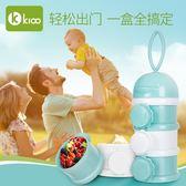 奶粉盒k100奶粉盒便攜外出分格裝三層寶寶嬰兒迷你小號 貝芙莉女鞋