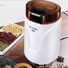 磨豆機 磨粉機粉碎機家用小型打粉機超細研磨機中材咖啡干磨豆打碎機 生活主義