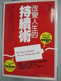【書寶二手書T2/勵志_JGK】改變人生的持續術_古川武士