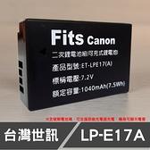 【2021全破解版】Canon LP-E17 E17A LPE17 台灣世訊 副廠鋰電池 可用原廠座充 850D 77D