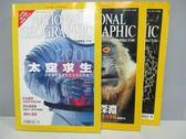 【書寶二手書T7/雜誌期刊_PHZ】國家地理雜誌_2001/1+4+8月號_共3本合售_2001太空求生