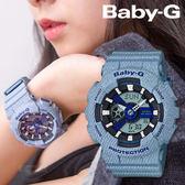 Baby-G BA-110DE-2A2 多層次立體錶盤 BA-110DE-2A2DR