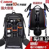 相機包 專業佳能尼康雙肩攝影背包戶外旅行單反相機雙肩包防水防盜大容量T
