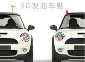 汽車車頂裝飾3D立體車貼可愛個性小樹苗惡魔角賣萌防撞貼外飾用品