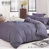夢棉屋-台灣製造柔絲絨-加大雙人薄式床包枕套三件式-歐曼風尚