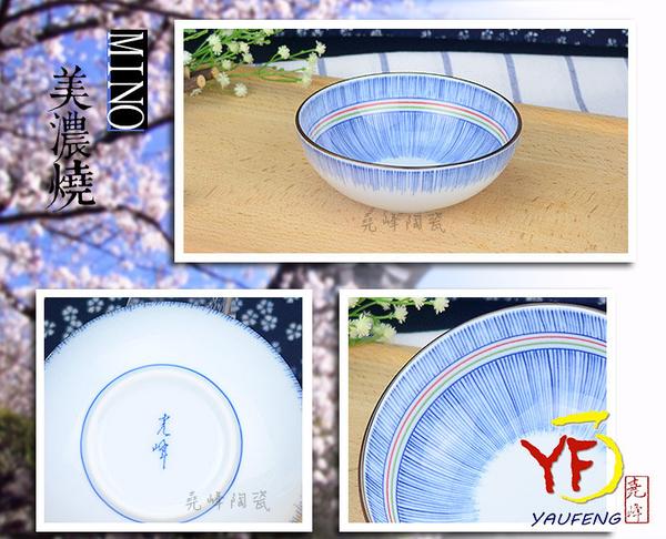 【堯峰陶瓷】【日本美濃燒】彩虹十草 4.75吋圓缽/碗 線條紋