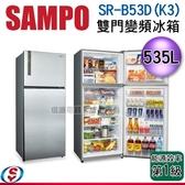 【信源電器】535L【聲寶SAMPO 雙門變頻冰箱】SR-B53D(K3)