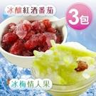 【南紡購物中心】冰梅情人果/冰釀紅酒蕃茄 任選3包組 夏日消暑聖品