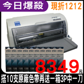 【超值套餐】EPSON LQ-635C 點陣印表機 搭原廠色帶10支加贈一箱3P中一刀