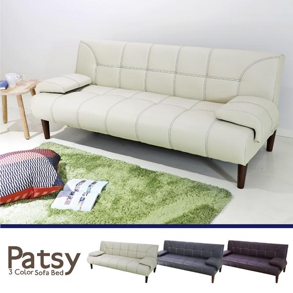 沙發床 Patsy 派特西 多段式扶手皮質沙發床 三色