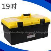 【GC177】塑膠工具箱19寸 手提工具箱 手提塑膠工具箱 雙層強化工具箱 零件箱 收納箱★EZGO商城★