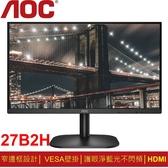 AOC 27B2H 27吋窄邊框廣視角螢幕
