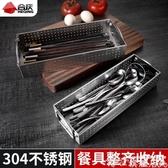 筷子筒 304不銹鋼消毒柜筷子盒收納裝快子簍勺子放餐具家用廚房瀝水筷籠 博世