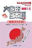 (二手書)大家的日本語進階 Ⅰ・Ⅱ 聽解タスク25【智慧筆版本】