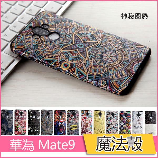 魔法師系列 HUAWEI MATE9 手機殼  華為 mate 9 5.9吋 全包 浮雕軟殼 黑邊 防滑 防摔 保護套