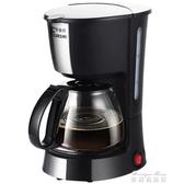 MD-208A煮咖啡機家用煮咖啡壺煮小型全自動迷你型YYP220V 麥琪精品屋