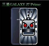~3C 膜露露~機器人~軟殼Samsung Galaxy J7 Prime 手機殼手機套保