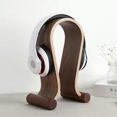 耳機架 胡桃木實木耳機架展示掛架頭戴式耳機座創意桌面收納耳機支架掛鉤 快速出貨