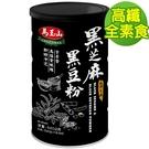 下單5折【馬玉山】黑芝麻黑豆粉520g...