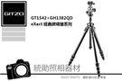 Gitzo GT1542+GH1382Q...