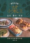 小菜王:蔬果水產篇