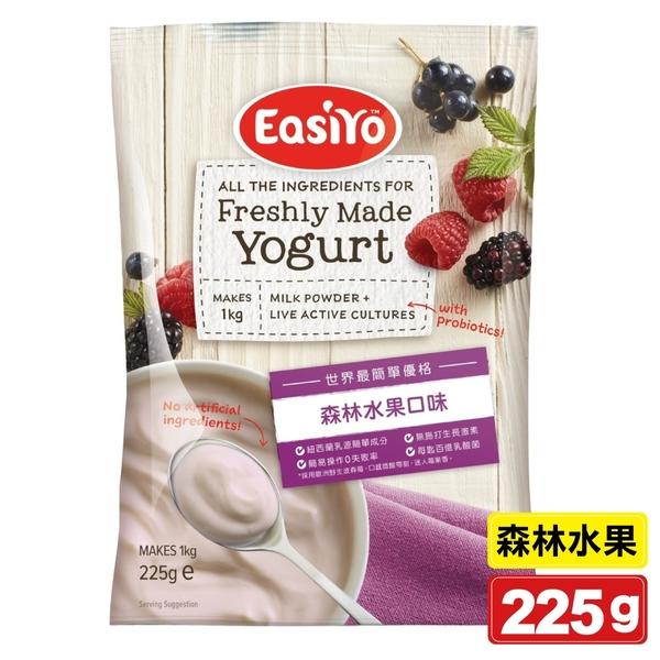 EasiYo 優格粉 (森林水果) 225g/包 (紐西蘭原裝進口 每匙含百億乳酸菌) 專品藥局【2018013】