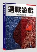 選戰遊戲:韓流奇幻之旅【城邦讀書花園】