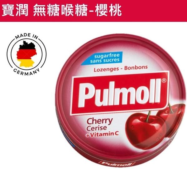 【196896246】德國 Pulmoll 寶潤喉糖 ~櫻桃薄荷45g(無糖)