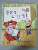 【書寶二手書T3/親子_OAW】爸爸的六十封情書_連德盛、王子麵