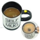 【DY480】不銹鋼電動馬克杯 電動帶蓋自動攪拌咖啡杯 咖啡自動攪拌器 電動式奶泡咖啡★EZGO商城★