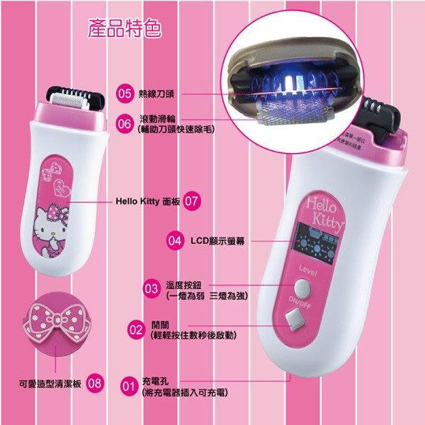 《一打就通》Hello Kitty 藍光熱能除毛儀KT-HC02