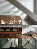 混材設計學【暢銷更新版】:設計師必備 最潮材質混搭創意350