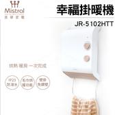 美寧 幸福掛暖機 JR-5102HTT 防潑水/毛巾烘暖/免鑽孔/電暖器/烘衣