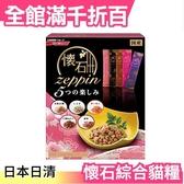 【5種樂趣 5つの楽しみ】日本日清 懷石綜合貓糧 5種口味 220g 貓咪 餅乾 貓食【小福部屋】