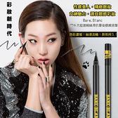【Miss.Sugar】韓國Bareblanc 鬥牛犬超激細絲滑抗暈染眼線液筆 1g【K4003240】