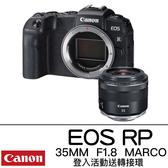Canon EOS RP + RF 35mm f/1.8 Macro IS STM 2/29前登錄送轉接環+原燒餐券*2   無反 總代理公司貨 降價有感