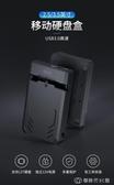 移動硬盤盒底座2.5/3.5英寸外置外接usb3.0雙盤位硬盤盒子 創時代3C館