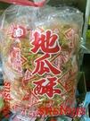 sns 古早味 懷舊零食 勇伯 地瓜酥 (3000公克)懷舊得好滋味 軟Q好吃
