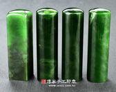 頂級深綠色加拿大碧玉臍帶印章《全手工噴砂》六分,正常高度,單章。全配包裝。傳家手工印章