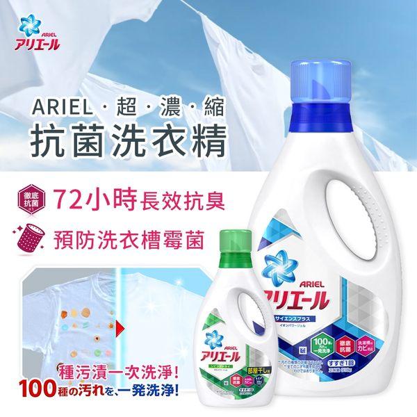 日本P&G ARIEL 抗菌洗衣精 910g【HTK043】防霉去汙除臭草本洗衣槽寶僑 #捕夢網