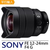 SONY FE 12-24mm F4 G 鏡頭*(平輸)