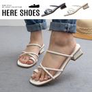 [Here Shoes]3cm涼鞋 優雅氣質交叉細帶 皮革方頭粗跟套指涼拖鞋-KSCL703