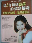 【書寶二手書T6/投資_HSX】從三千塊到億萬的致富傳奇_劉美華